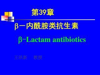 第 39 章     -内酰胺类抗生素  - Lactam antibiotics