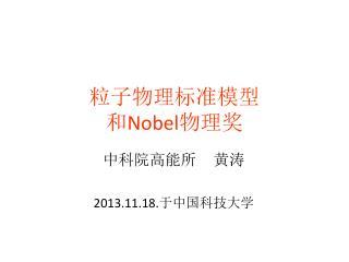 粒子物理标准模型 和 Nobel 物理奖