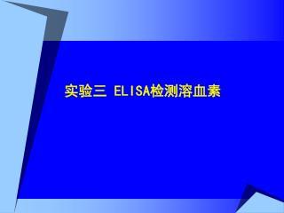 实验三  ELISA 检测溶血素