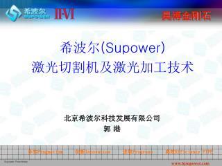 希波尔 (Supower) 激光切割机及激光加工技术