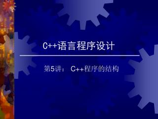 C++ 语言程序设计
