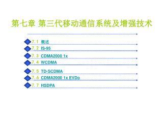 第七章 第三代移动通信系统及增强技术
