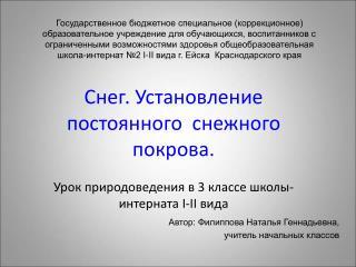 Автор: Филиппова Наталья Геннадьевна, учитель начальных классов