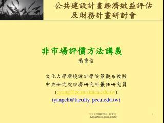 公共建設計畫經濟效益評估 及財務計畫研討會