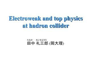 Electroweak and top physics  at hadron collider