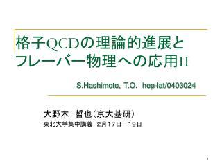 格子 QCD の理論的進展と フレーバー物理への応用 II