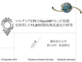 マルチコア CPU と OpenMP スレッド技術 を利用した VLBI 相関処理高速化の研究