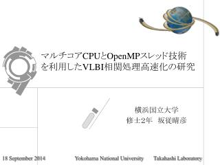 ????? CPU ? OpenMP ?????? ????? VLBI ??????????