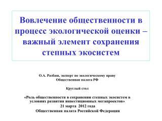 О.А. Разбаш, эксперт по экологическому праву Общественная палата РФ Круглый стол