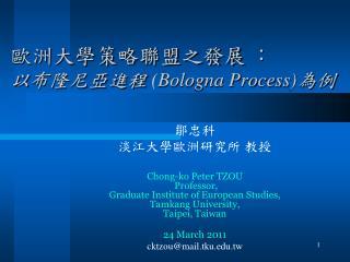 歐洲大學策略聯盟之發展 : 以 布隆尼亞進程 ( Bologna Process) 為例
