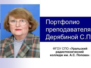 Портфолио преподавателя Дерябиной С.П.