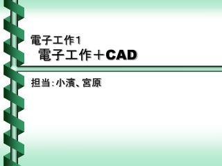 電子工作1 電子工作+ CAD