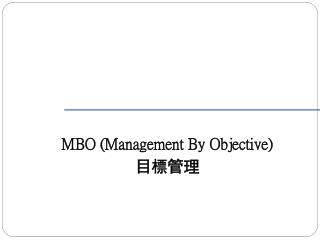 MBO (Management By Objective) 目標管理