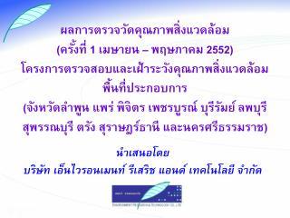ผลการตรวจวัดคุณภาพสิ่งแวดล้อม (ครั้งที่ 1 เมษายน – พฤษภาคม 2552)