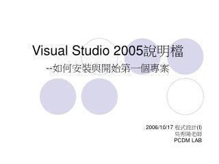 Visual Studio 2005 說明檔 -- 如何安裝與開始第一個專案