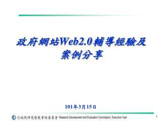 政府網站 Web2.0 輔導經驗及案例分享