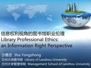 信息权利视角的图书馆职业伦理 Library Professional Ethics: an Information Right Perspective