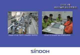 2013 년   4 월  생산기술부 생산전략회의