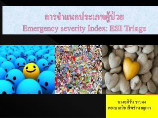 การจำแนกประเภทผู้ป่วย Emergency severity Index:  ESI Triage