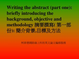 Work objective  工作目標 :  工作提案的目標 ? Methodology to achieve objective:   你的計劃中達成目標的步驟 ?