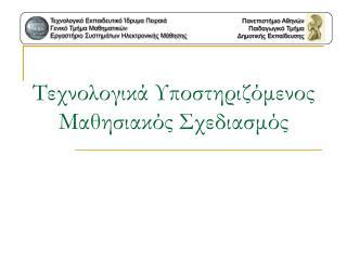 Τεχνολογικό Εκπαιδευτικό Ίδρυμα Πειραιά Γενικό Τμήμα Μαθηματικών