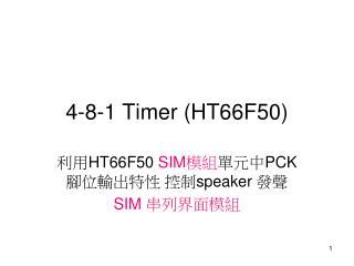 4-8-1 Timer (HT66F50)