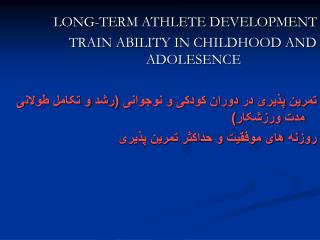 LONG-TERM ATHLETE DEVELOPMENT TRAIN ABILITY IN CHILDHOOD AND ADOLESENCE