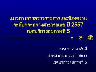 แนวทางการตรวจราชการและนิเทศงานระดับกระทรวงสาธารณสุข ปี 2557 เขตบริการสุขภาพที่ 5