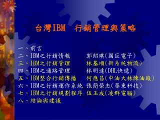 台灣 IBM   行銷管理與策略