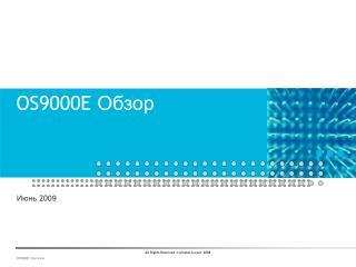 OS9000E  Обзор