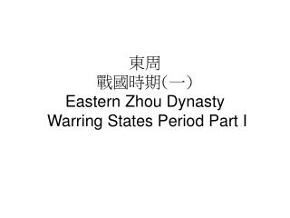 東周 戰國 時期 ( 一 ) Eastern  Zhou Dynasty  Warring States  Period Part I