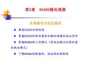 第 3 章   80486 微处理器 本章教学目的及要求 l 熟悉 80486 内部结构 l 掌握 80486 的寄存器组和微处理器的地址空间