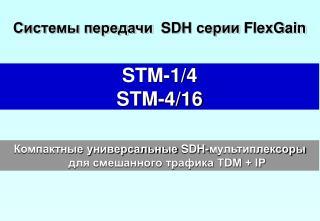 STM-1/4 STM-4/16