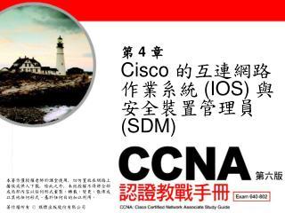 Cisco  的互連網路作業系統  (IOS)  與安全裝置管理員  (SDM)