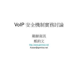 VoIP  安全機制實務討論