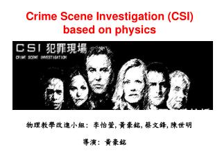 Crime Scene Investigation (CSI)  based on physics
