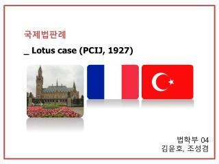 국제법판례 _ Lotus case (PCIJ, 1927)