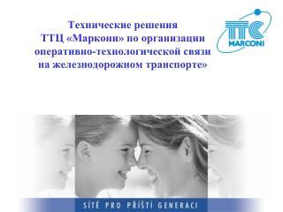 Компания  TTC MARCONI