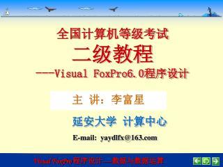 全国计算机等级考试 二级教程 --- Visual FoxPro6.0 程序设计