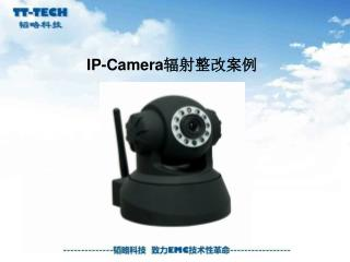 IP-Camera 辐射整改案例