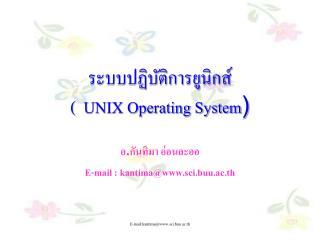 อ.กันทิมา อ่อนละออ E-mail : kantima@sci.buu.ac.th