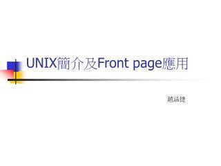 UNIX 簡介及 Front page 應用