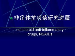 非甾体抗炎药研究进展