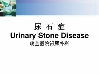 尿  石  症 Urinary Stone Disease
