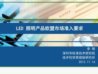 LED  ????????????