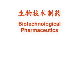 生物技术制药 Biotechnological Pharmaceutics