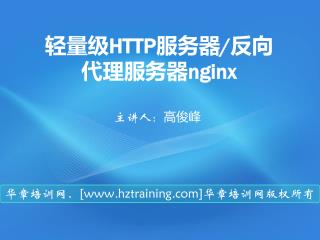 轻量级 HTTP 服务器 / 反向代理服务器 nginx