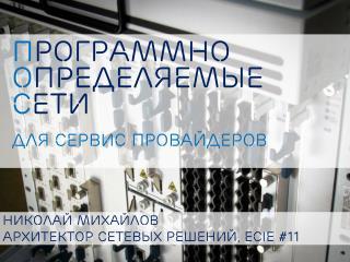 Николай Михайлов Архитектор сетевых решений , ECIE #11