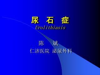 尿  石  症 Urolithiasis