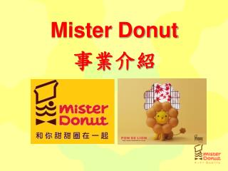 Mister Donut 事業介紹